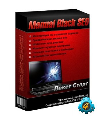Manual Black SEO v4: Пакет Старт