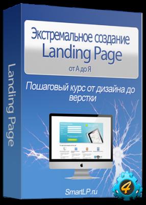 Экстремально создание Landing Page от А до Я