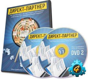 Как Стать Востребованным Яндекс-Директ Специалистом