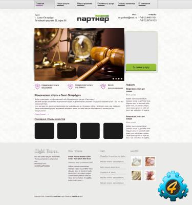 Юридические услуги - PSD макет
