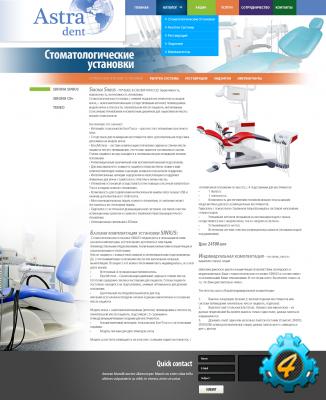 PSD макет стоматологического центра