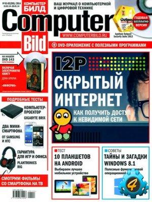 ComputerBild � 01-02 (������) [2014, PDF]