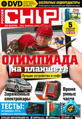 Журнал Chip №2 (февраль 2014) [PDF]