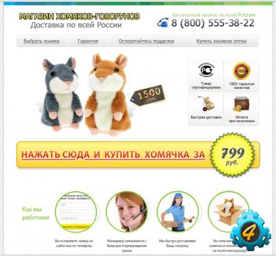 Продажа своих товаров через сайты-одностраничники