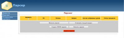 BabbloPars 2.0 - универсальный парсер контента