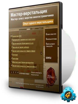 Мастер-класс верстки много-страничника (2013)