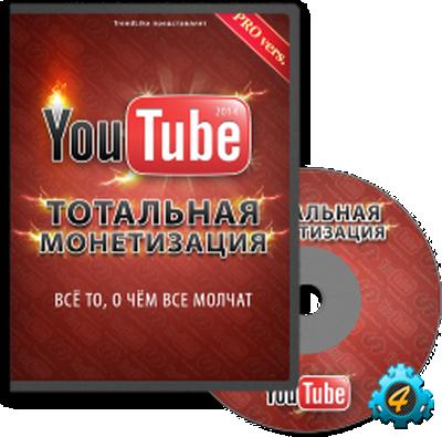 Тотальная монетизация YouTube 2014