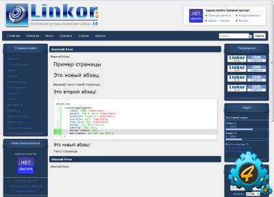 Шаблон NewTheme для LinkorCMS 1.4.1