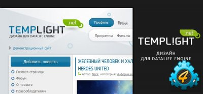 Шаблон Light Template для DLE 10.1