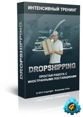 Dropshipping � ������� ������ � ������������ ������������