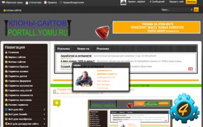 Отдам почти даром дамп своего сайта portall.yomu.ru