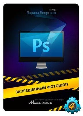 Запрещенный Photoshop