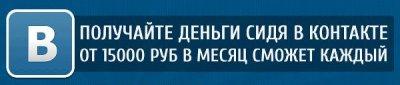 Как зарабатывать, сидя ВКонтакте?