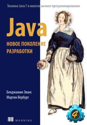 Java. Новое поколение разработки (2014)