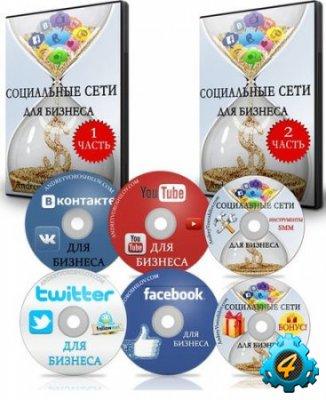 Социальные сети - источник твоего дохода