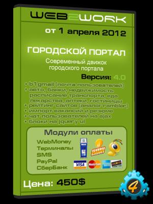 W2W Городской портал 4.0