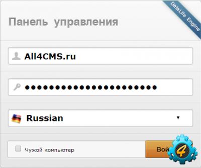Hack DLE Admin - простая защита админки