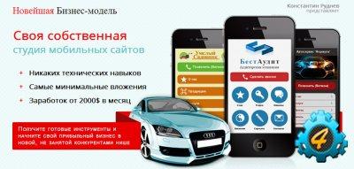 Бизнес по продаже мобильных сайтов (2014)