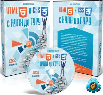 HTML5 и CSS3 с 0 до Guru