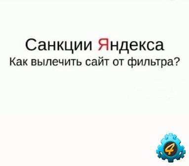 Фильтры Яндекса. Мастер-класс по лечению сайтов от санкций
