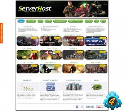Дамп сайта Serverhost