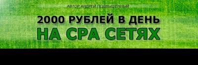 2000 рублей на СРА сетях