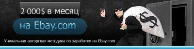 2000 $ в месяц на Ebay