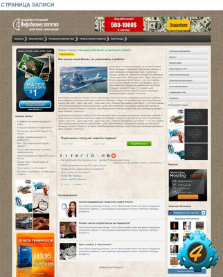 �������-���� InfoNews 3�1 ��� WordPress