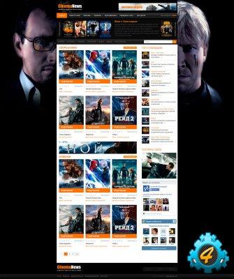 Шаблон CinemaNews DLE 10.2
