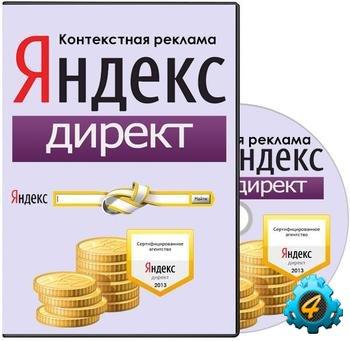 Тренинг по контекстной рекламе в Яндекс Директ