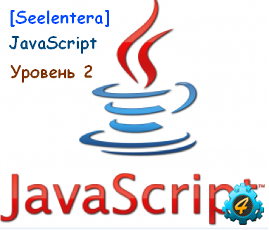 [Seelentera] JavaScript. Уровень 2