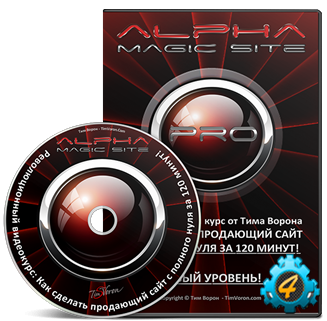 ALPHA MAGIC SITE
