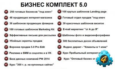 БИЗНЕС КОМПЛЕКТ 5.0