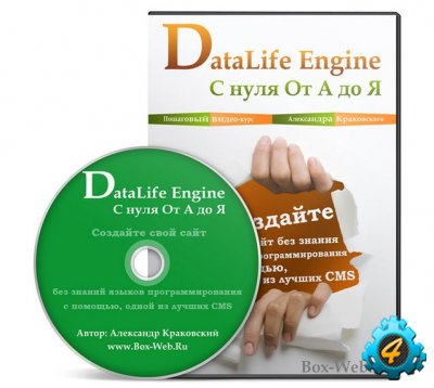 DataLife Engine с нуля От А до Я