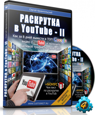 Раскрутка в YouTube 2