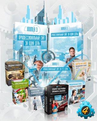 Joomla 3 - Профессиональный сайт за один день (2014)