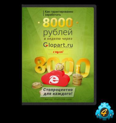 8000 рублей в неделю через Glopart с нуля