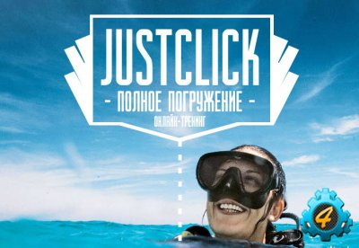 JustClick 2.0 полное погружение