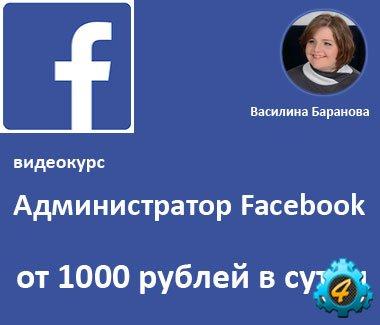 Администратор Facebook. От 1000 рублей в сутки