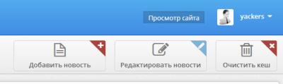 Кнопка очистки кеша на всех страницах админ панели DLE 10.2