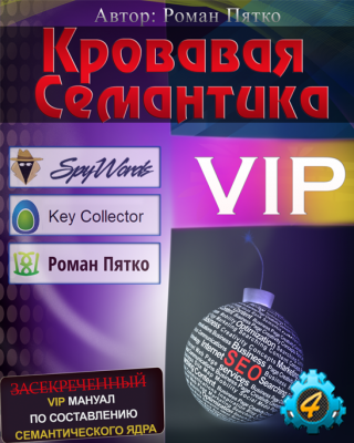 �������� ��������� Key Collector + SpyWords