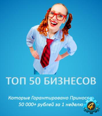 ТОП 50 Готовых Бизнесов