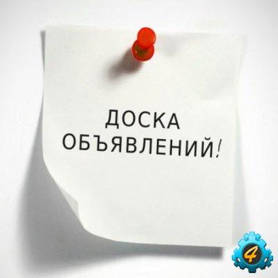 Cкрипт доски объявлений script-ks.4.2.1