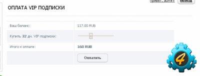 Оплата VIP подписки v.1.0