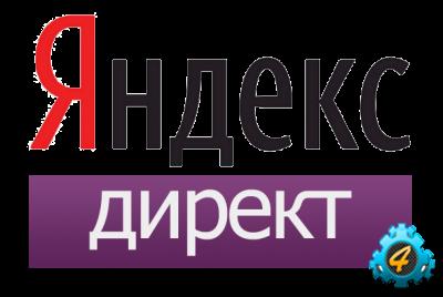 Уникальные продающие объявления в Яндекс.Директ