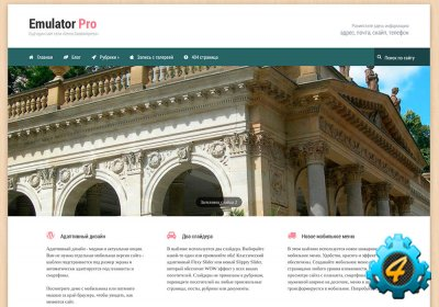 Emulator Pro - Универсальный шаблон для WordPress