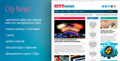 Шаблон City News для WordPress