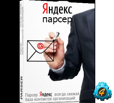 Парсер Яндекс-карт