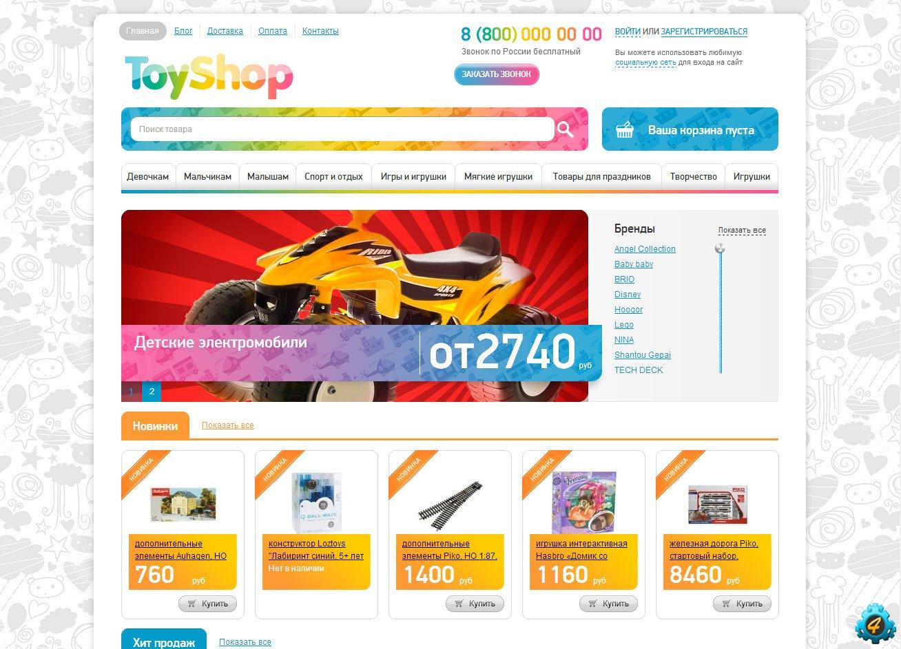 5357c2184532 Шаблон интернет магазина игрушек