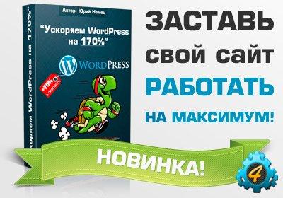 Ускоряем WordPress на 170%